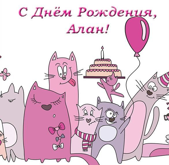 С днем рождения Айгуль