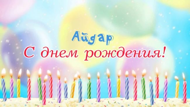 С днем рождения Айдар