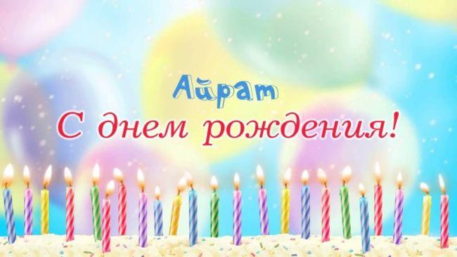 С днем рождения Айрат