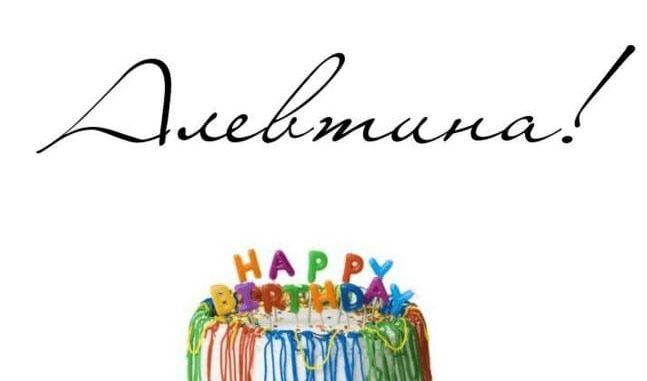 С днем рождения Алевтина