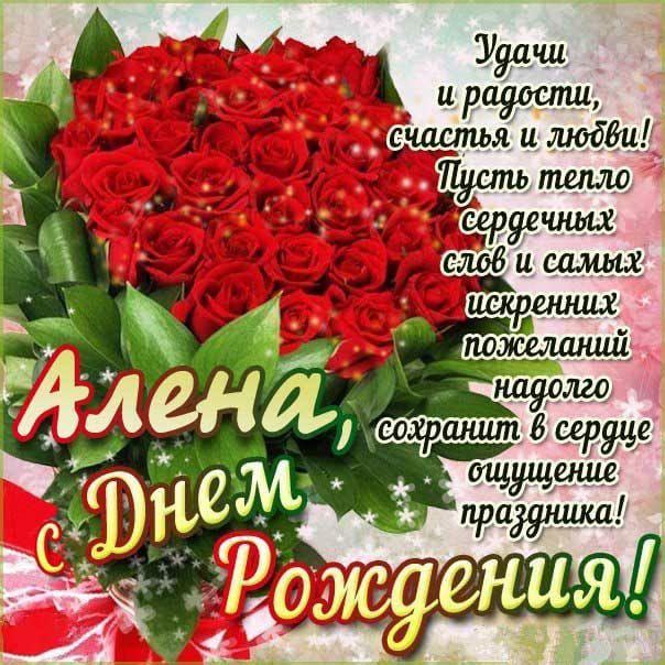 С днем рождения Алена