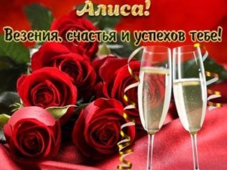 С днем рождения Алиса
