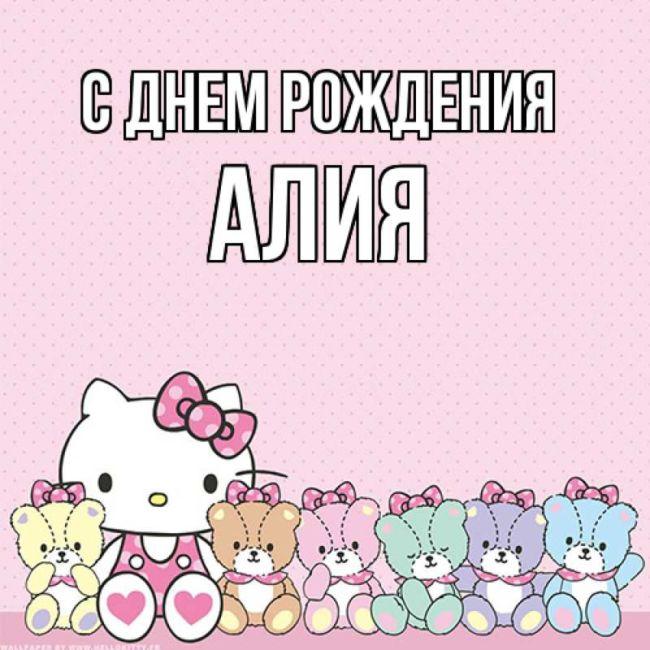С днем рождения Алия