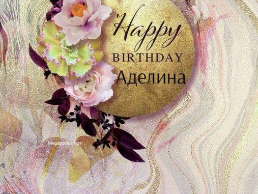 С днем рождения Аделина