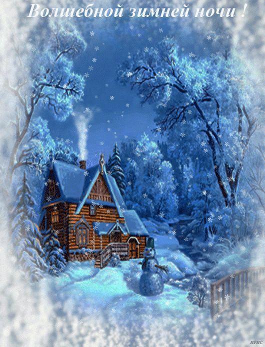 Спокойной ночи зимние картинки