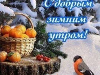 Картинки зимние с пожеланиями добра