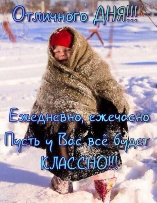 Отличного зимнего дня картинки