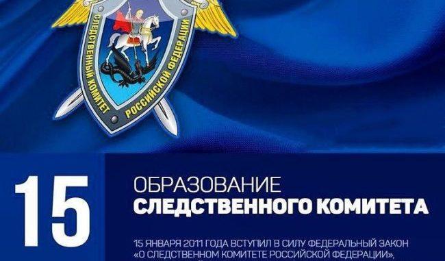 День образования следственного комитета РФ