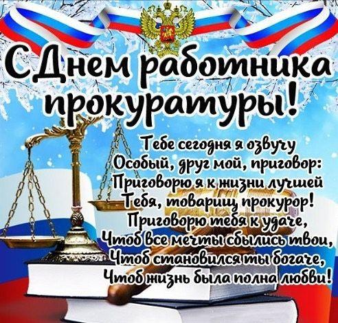 День работника прокуратуры Российской Федерации