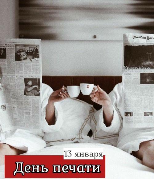 День российской печати фото