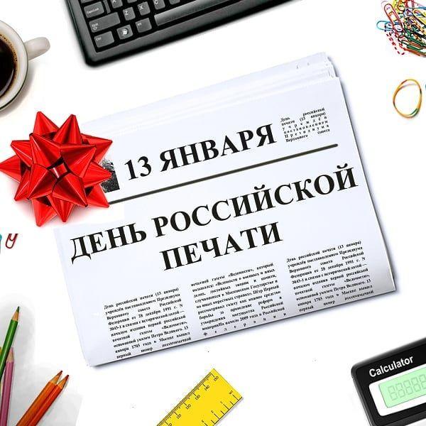 День российской печати