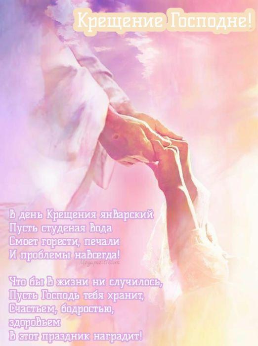 Поздравления с крещением господним (5)