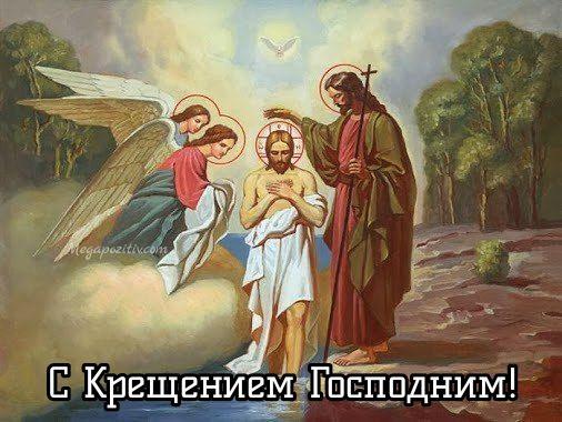 Поздравления с Крещением Господним