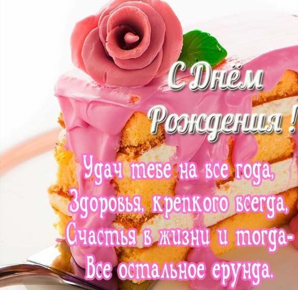Открытка с днем рождения женщине для ватсап