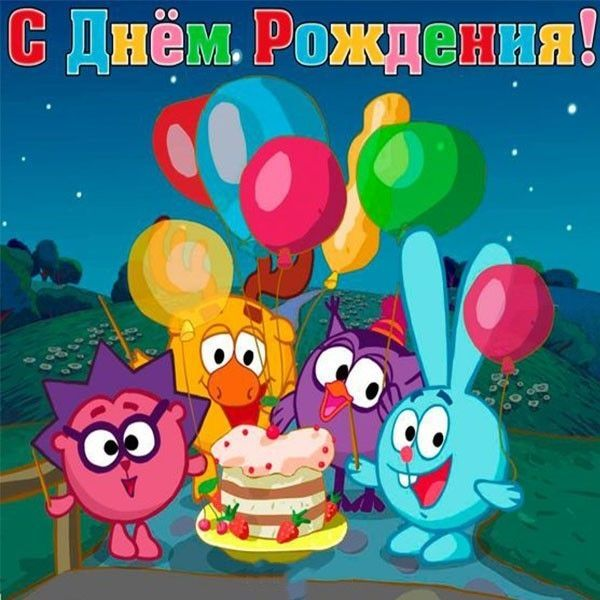 С днем рождения веселые