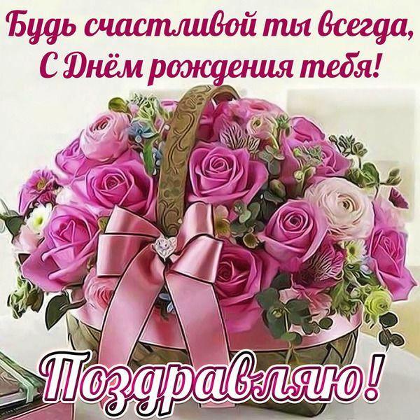 Трогательное поздравление с днем рождения женщине