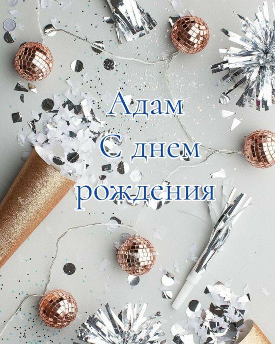 С днем рождения Адам