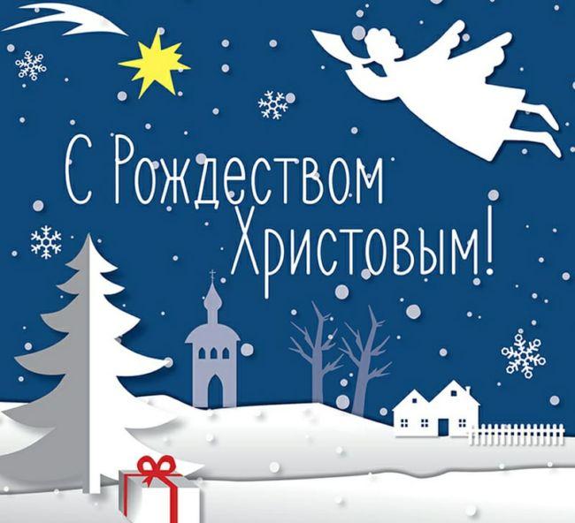 С рождеством христовым красивые
