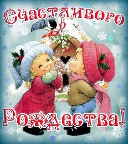 Рождество Христово бесплатно