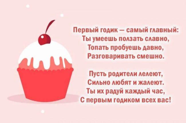 С днем рождения девочке год