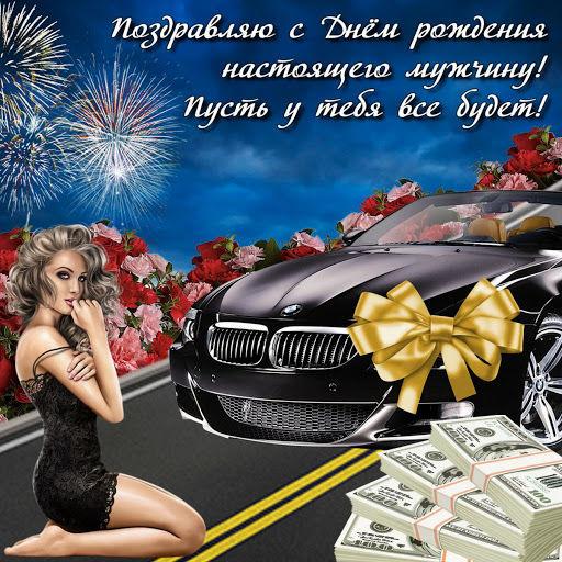 С днем рождения мужчине скачать бесплатно