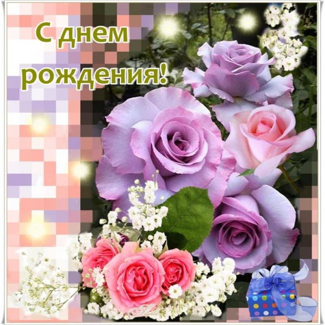 Поздравление с днем рождения до слез