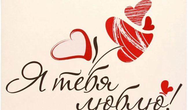 Признание в любви любимому