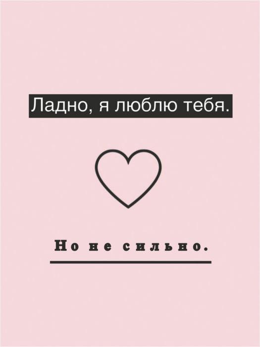 Признание в любви до слез