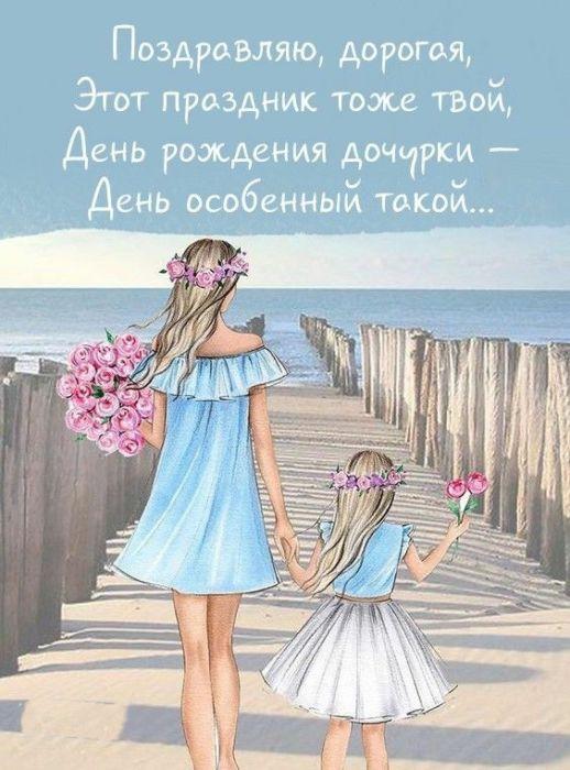 С днём рождения дочери