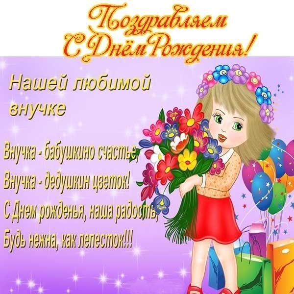 Поздравления с днем рождения внучке