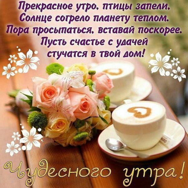 С добрым утром картинки с пожеланиями