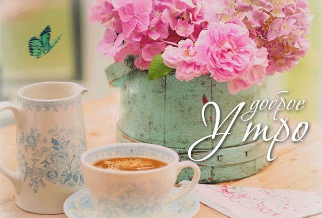 Скачать открытку с добрым утром
