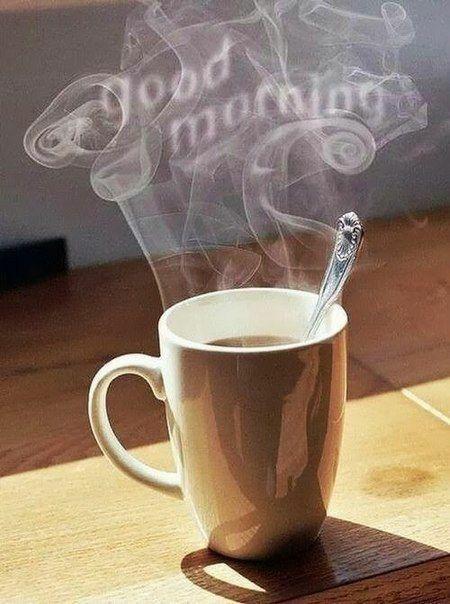 С новым добрым утром