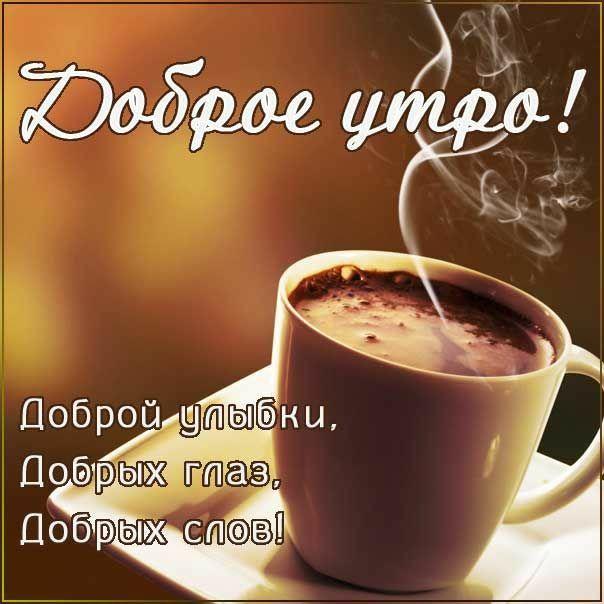 Доброе утро красивые бесплатно