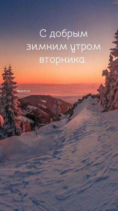Доброе зимнее утро вторника