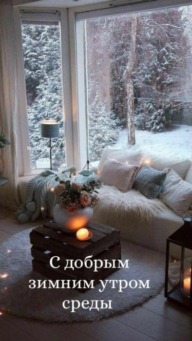 Доброе зимнее утро среды