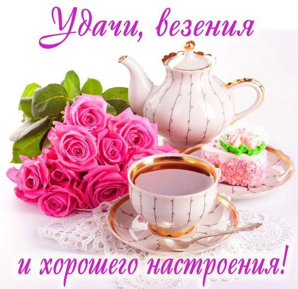 Бесплатные пожелания с добрым утром