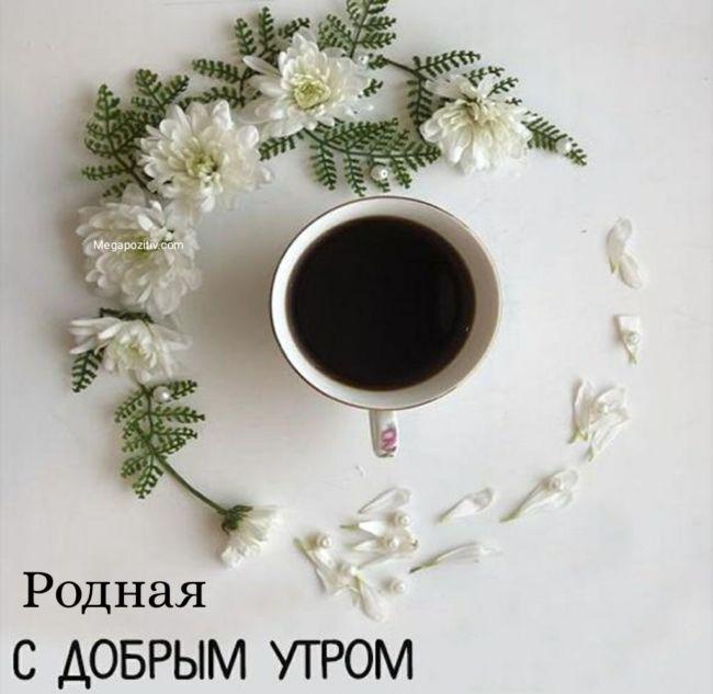 Доброе утро родная