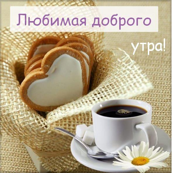 Скачать доброе утро любимая