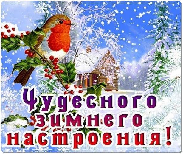 Красивые зимние картинки с пожеланиями