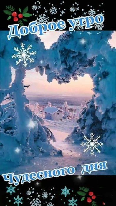 Позитивные картинки зимнего утра