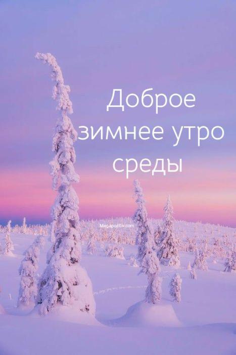 С добрым зимним утром среды картинки