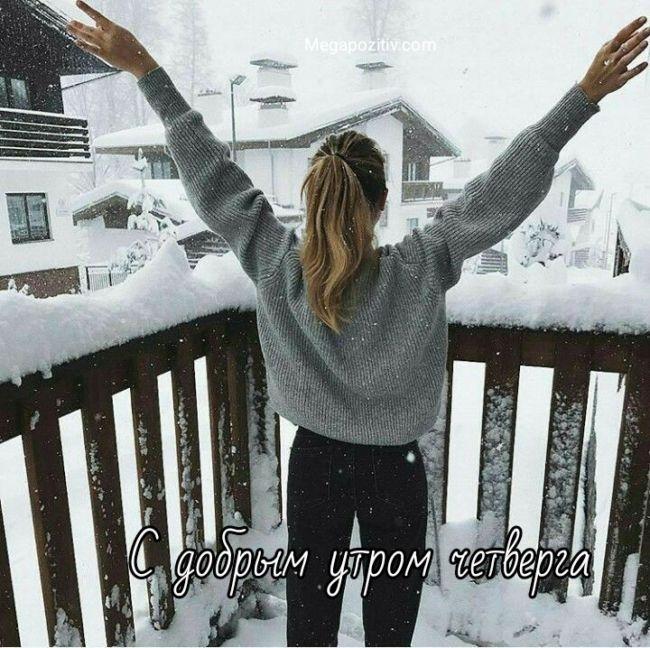 Доброе зимние утро четверга красивые