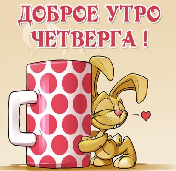 Пожелания с добрым утром четверг