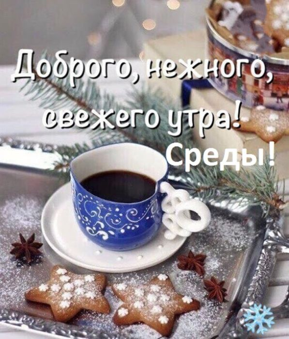 Среда доброе утро доброго дня