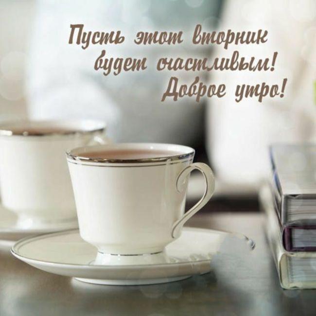 Доброе утро вторник красивые