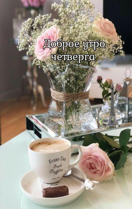 Красивое доброе утро четверга