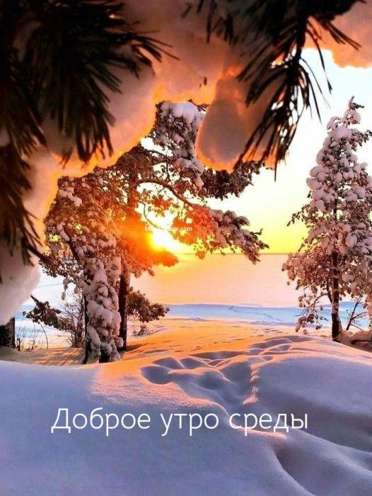 Доброе утро среда зима