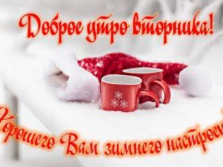Доброе утро хорошего вторника