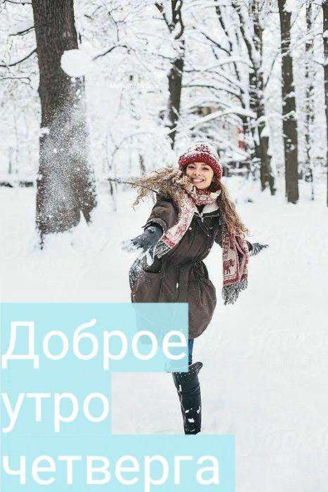 Доброе утро четверг зима
